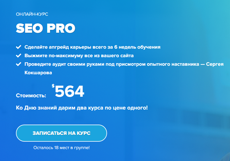 Курс SEO PRO от WebPromo Experts