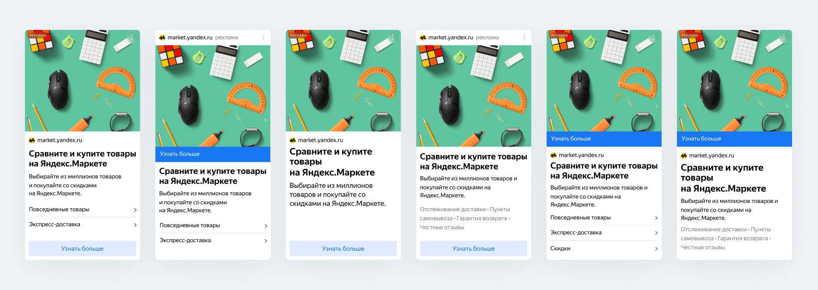 «Яндекс» запустил новый формат релкамы Smart Design