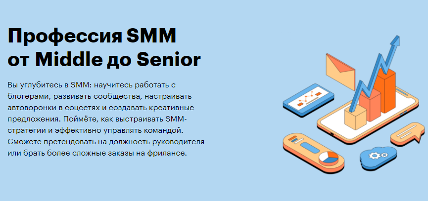 Профессия SMM от Middle до Senior в Skillbox