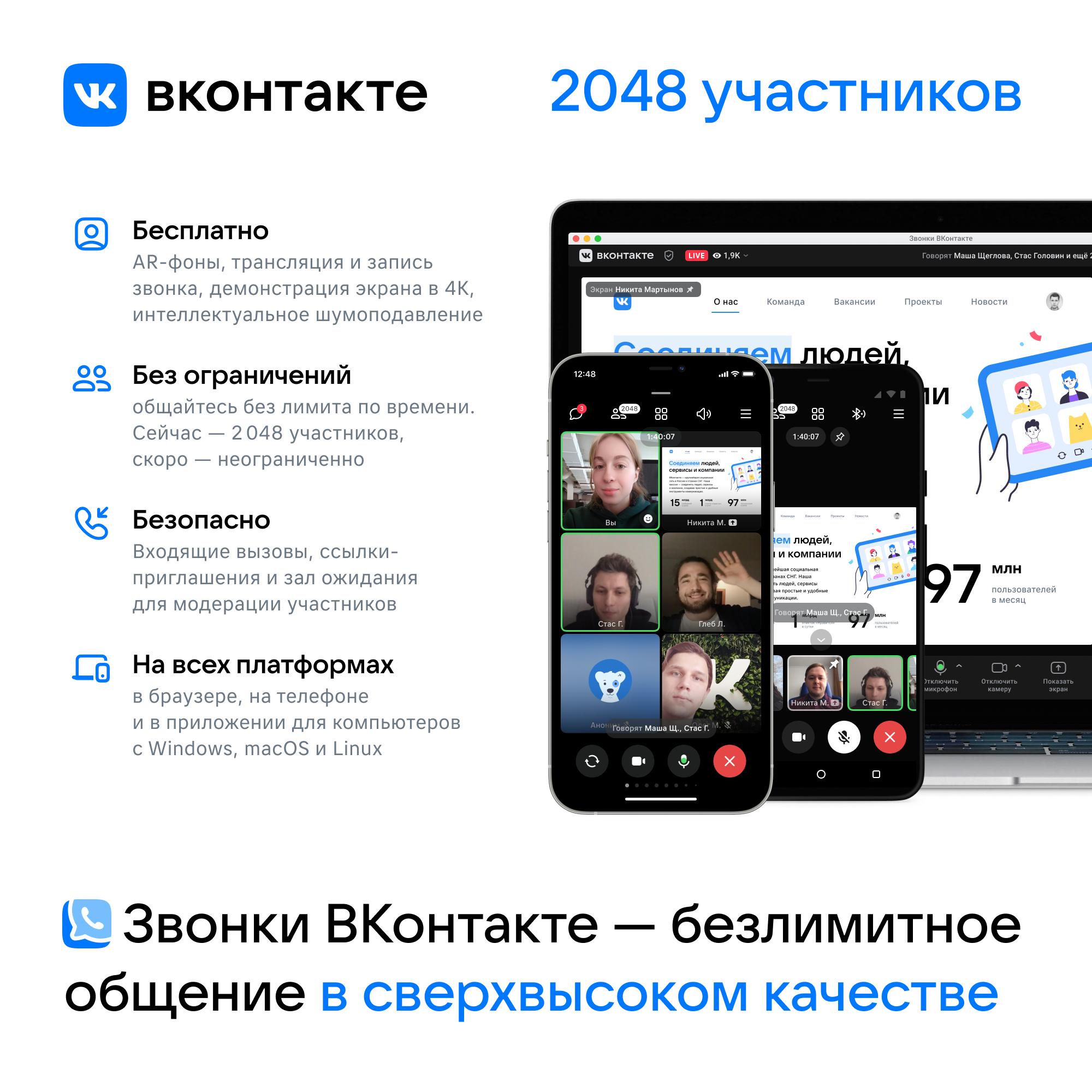 «ВКонтакте» запустила десктопное приложение для видеозвонков на 2048 участников