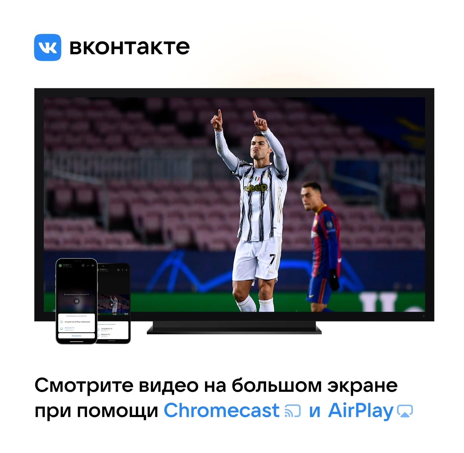 «ВКонтакте» перезапускает видеоплатформу