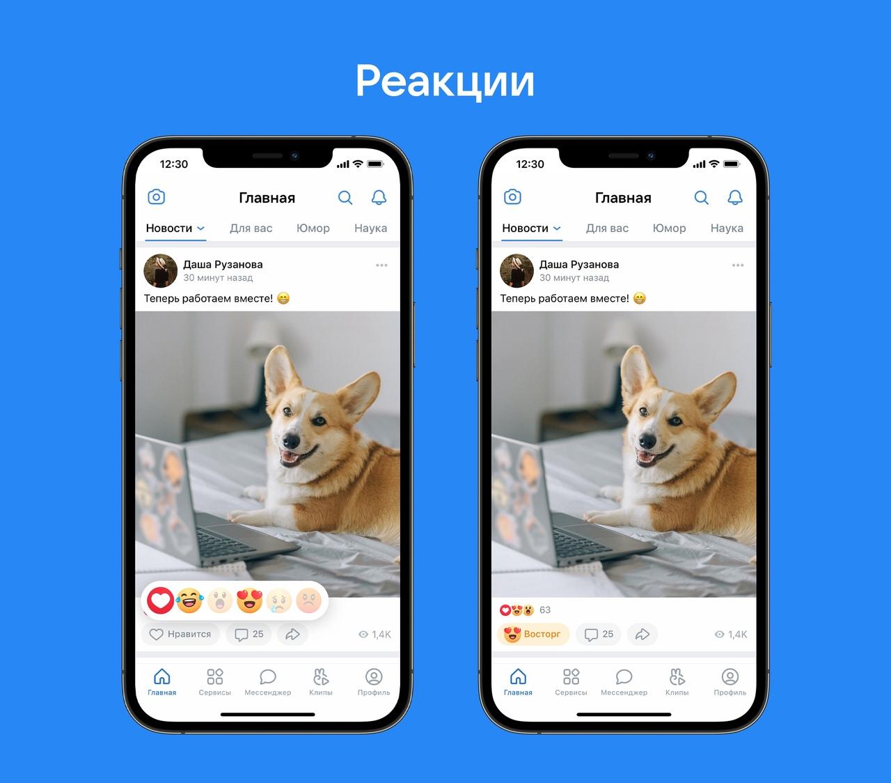 «ВКонтакте» появились реакции, которые можно проявлять к постам