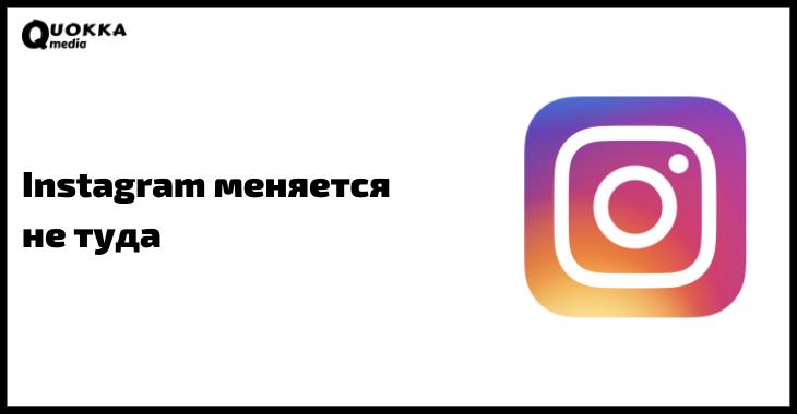 instagram меняется не туда