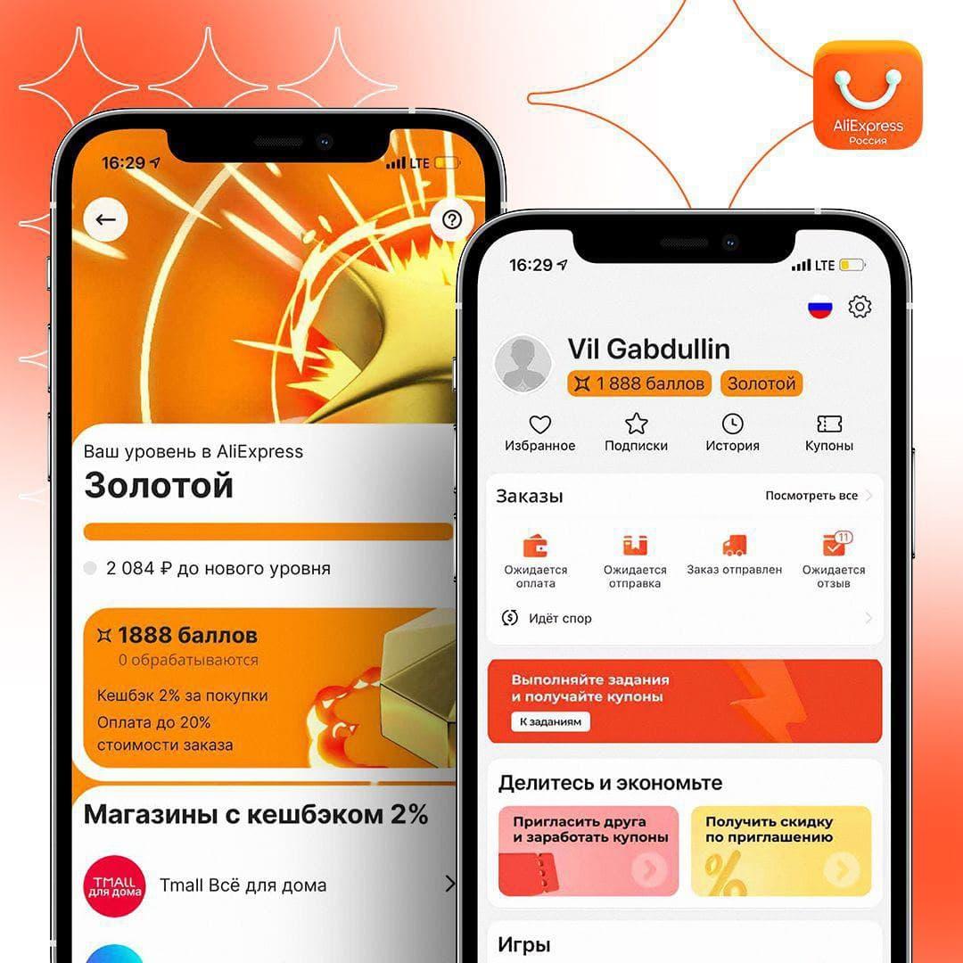 AliExpress Россия запустила программу лояльности с кешбэком