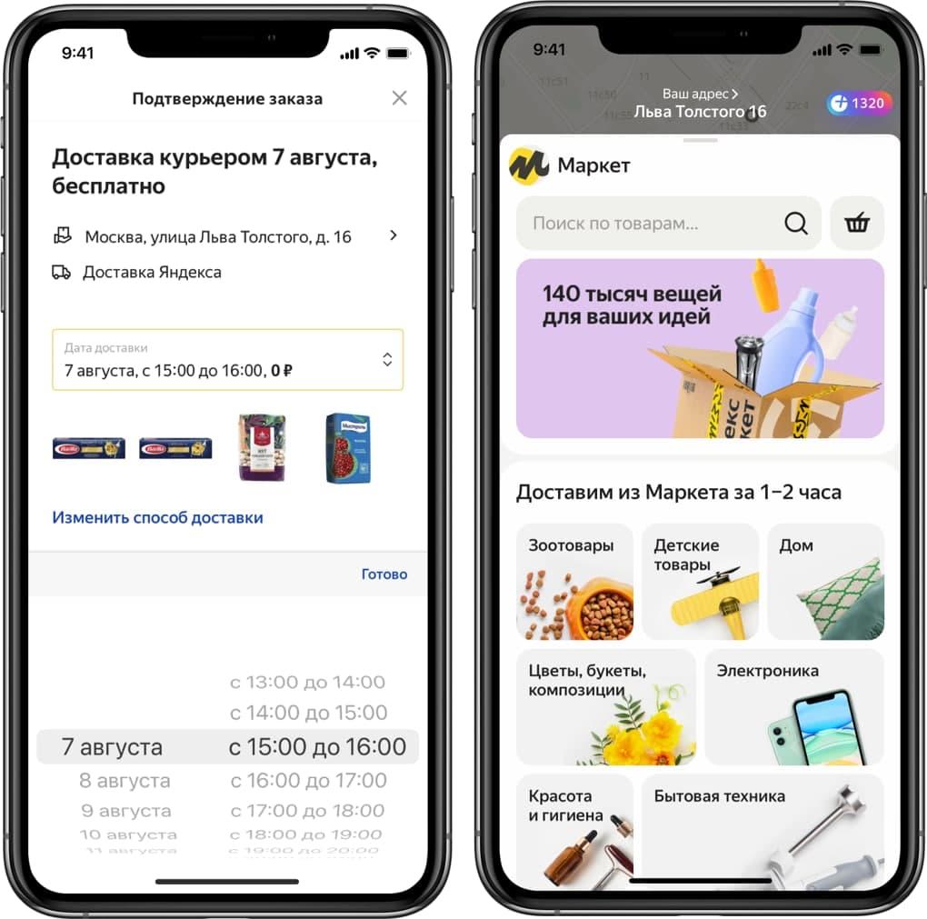 «Яндекс.Маркет» запустил доставку на конкретный день и время