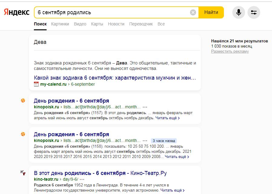 «Яндекс» обновил дизайн поисковой выдачи на десктопах