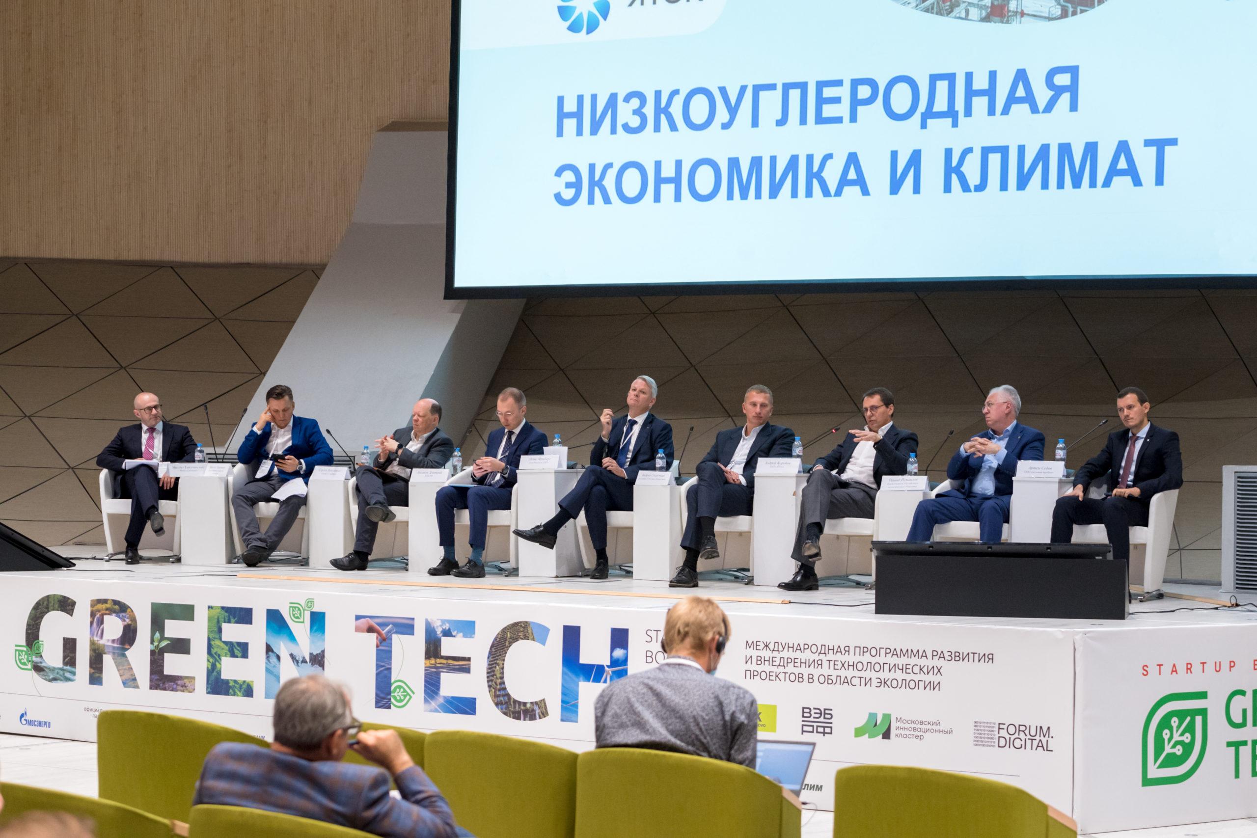 Forum.Digital Ecology 2021