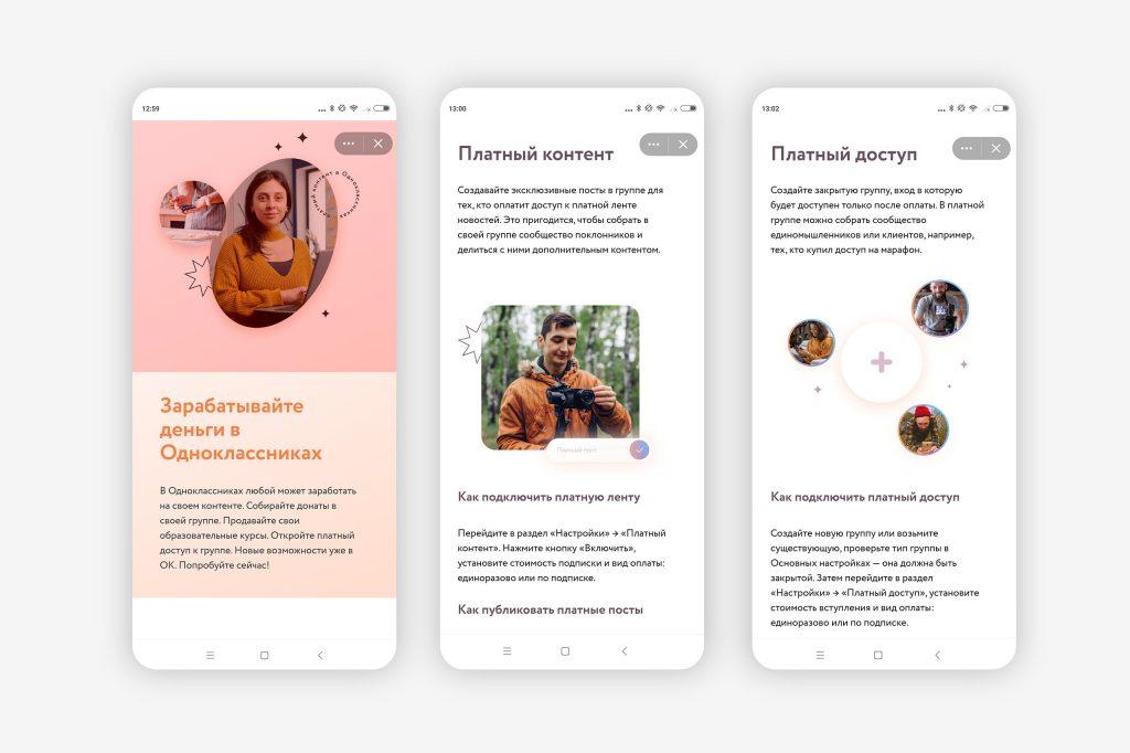 «Одноклассники» запустили платформу для монетизации