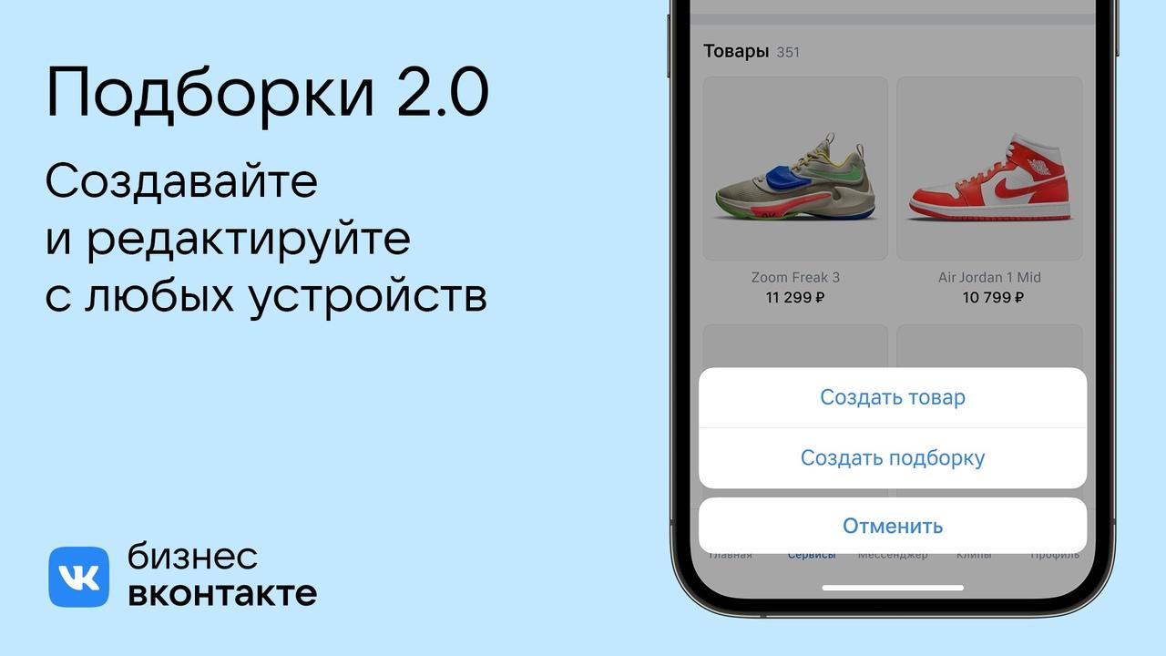 «ВКонтакте» появились подборки 2.0