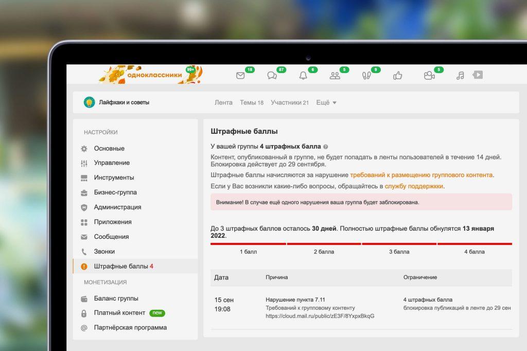 «Одноклассники» запустили систему работы с качеством контента