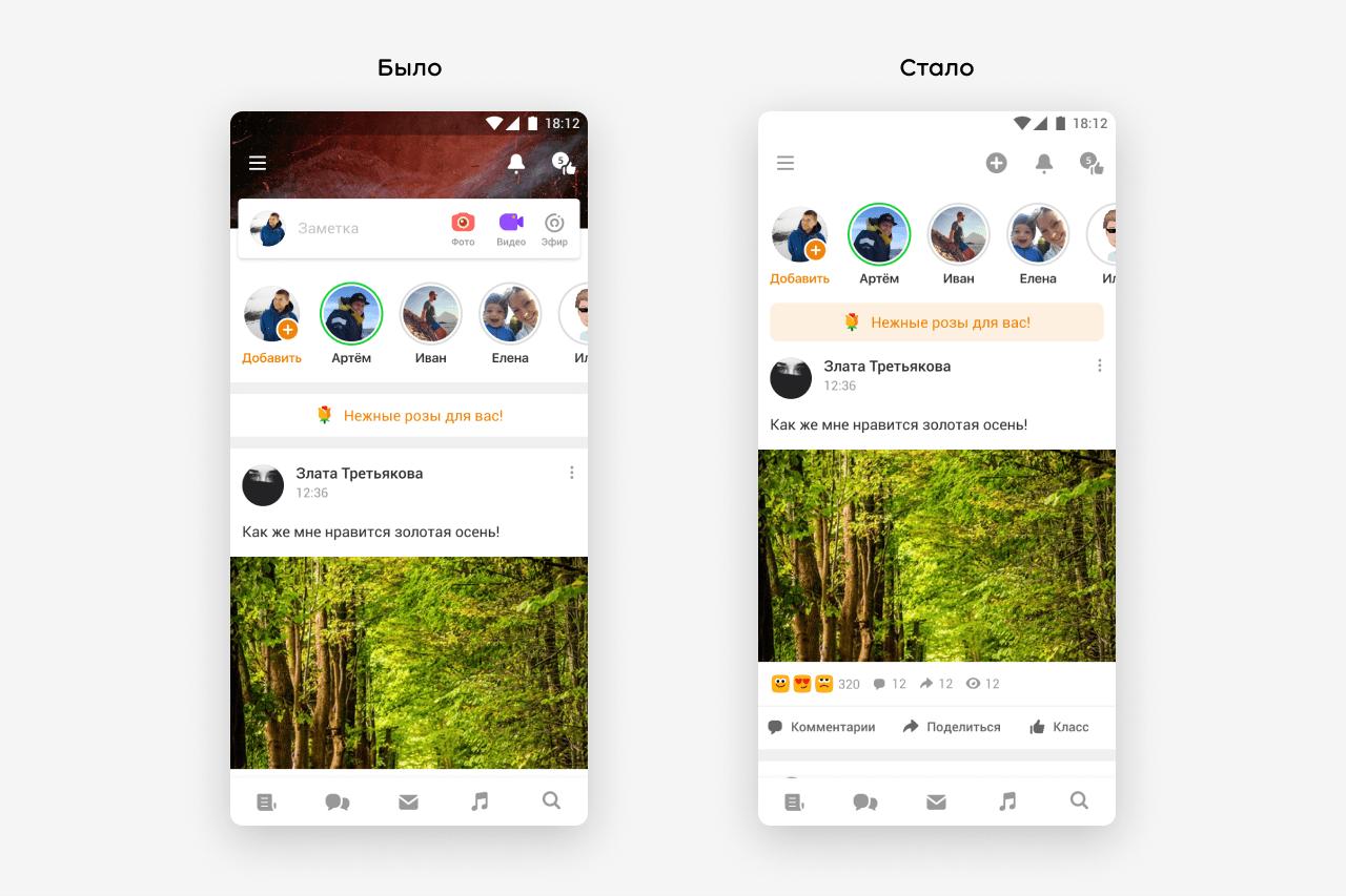 «Одноклассники» обновили мобильные приложения