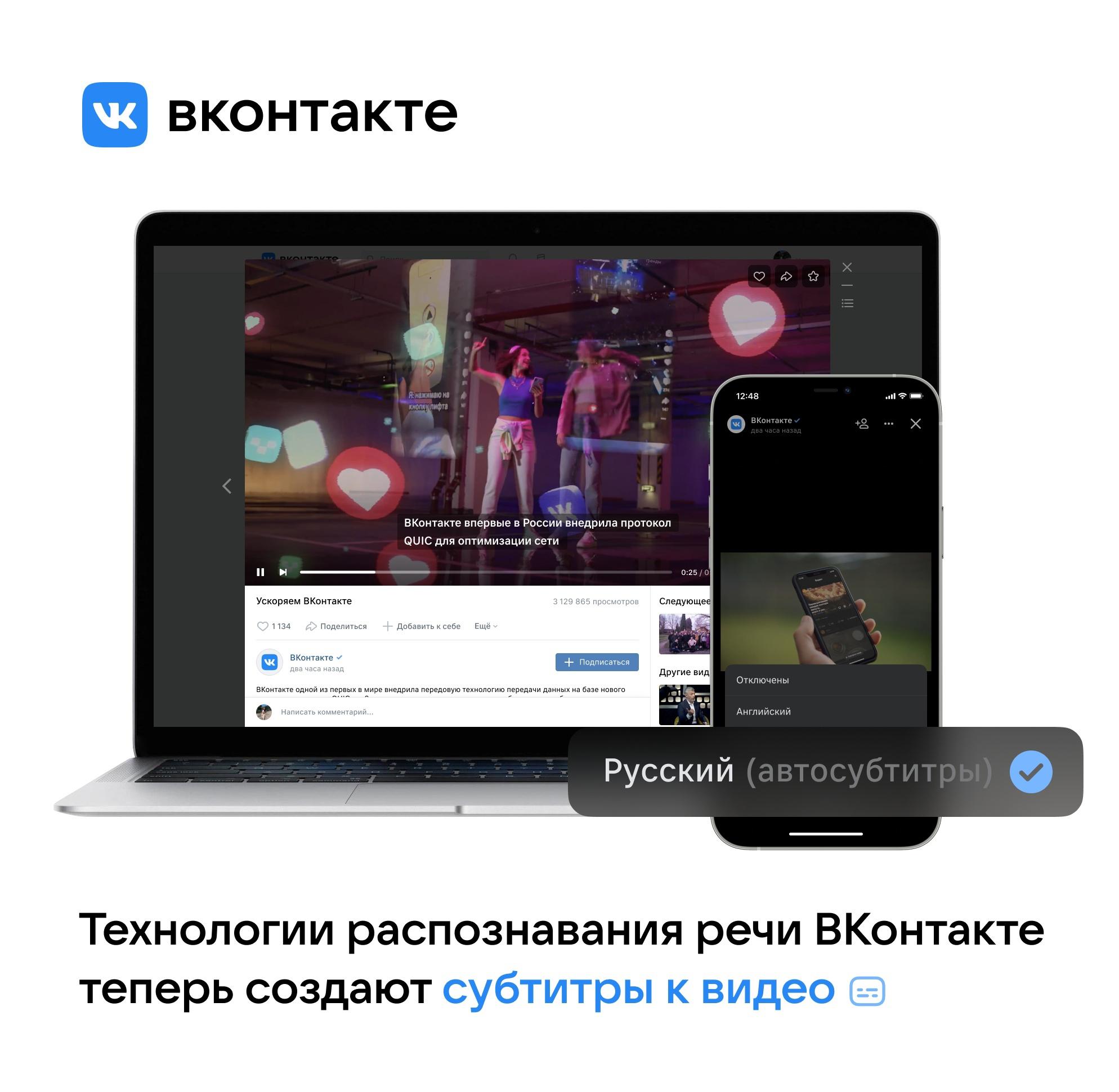 «ВКонтакте» запустила автоматические субтитры для видео